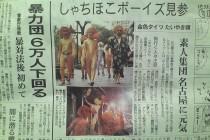 昨日の朝日新聞の夕刊で!